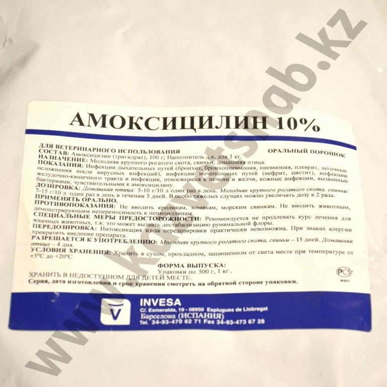Амоксициллин 10 % 1 кг порошок для перорального применения