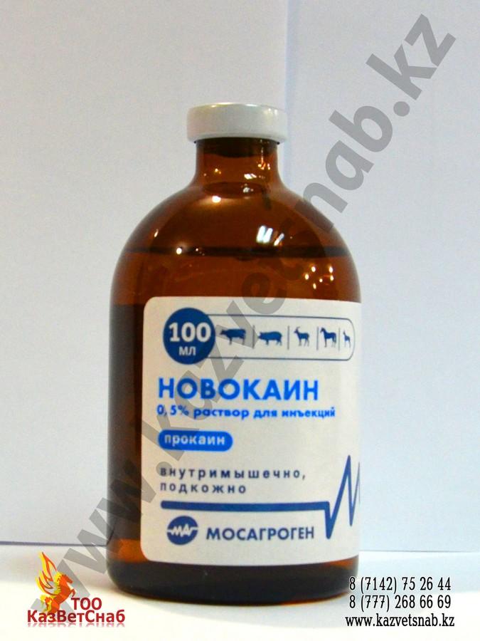 Новокаин 0,5% раствор для инъекций 100 мл