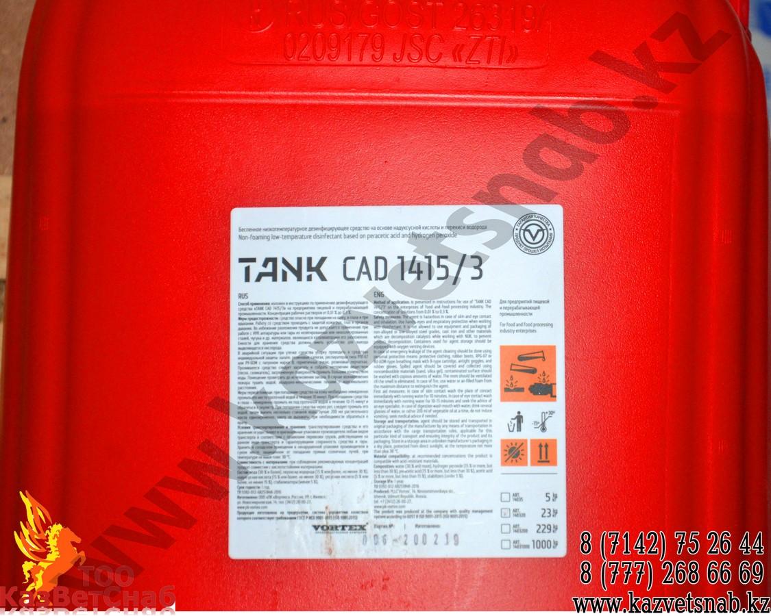 Tank CAD 1415/3 Беспенное дезинфицирующее средство на основе НУК и перекиси водорода