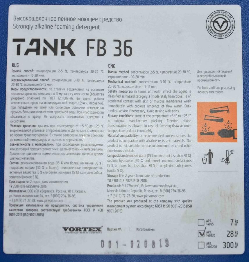 Tank FB 36 (Танк ФБ 36) Высокощелочное пенное моющее средство (28 кг)