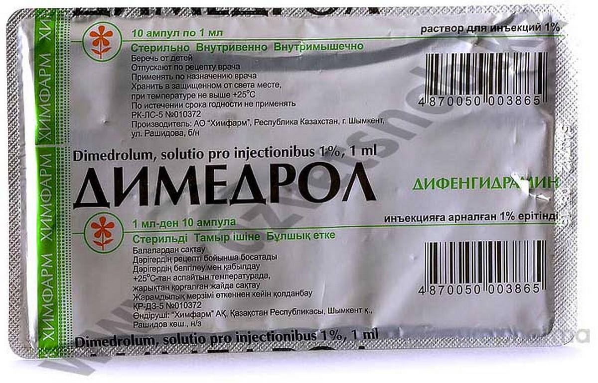 Димедрол 1% 1 мл №10 р-р для инъекций
