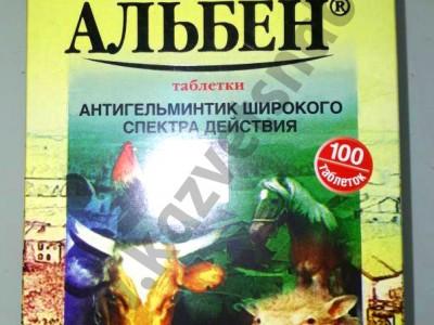 Альбен №100 противопаразитарный препарат