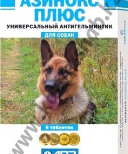 Азинокс Плюс №6 - противопаразитарный препарат для собак