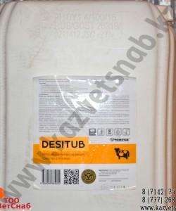Desitub Моющее и дезинфицирующее средство для обработки копыт