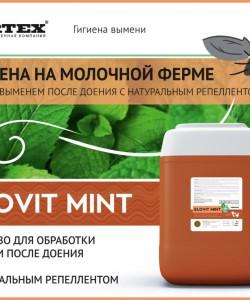 Elovit Mint средство для обработки вымени после доения на основе хлоргексидина с натуральным репеллентом