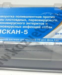 Гискан 5 - сыворотка поливалентная