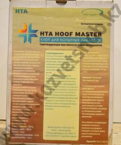 Набор накладок Hoof Master 14 предметов