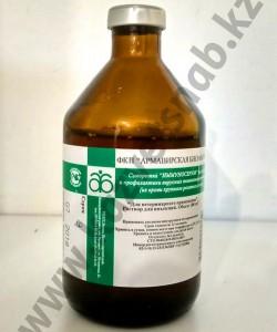Сыворотка иммуносерум 100 мл/2 дозы