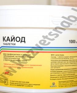 Кайод таблетки 1000 шт