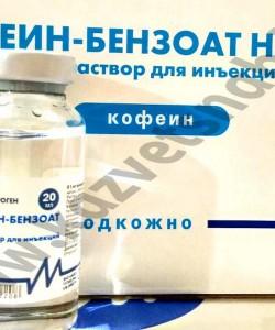 Кофеин-бензоат натрия - 20 мл раствор для инъекция