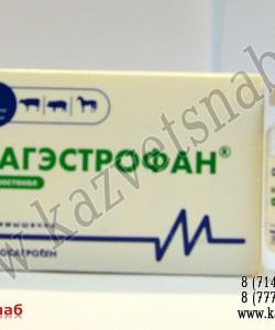 Магэстрофан раствор для инъекций 10 мл