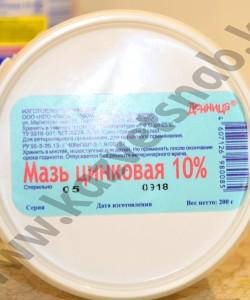 Мазь Цинковая 200 гр