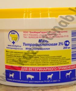 Мазь тетрациклиновая 3 % 200 гр