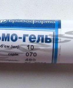 Офтальмо - гель