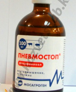 Пневмостоп раствор для инъекций, 100 мл
