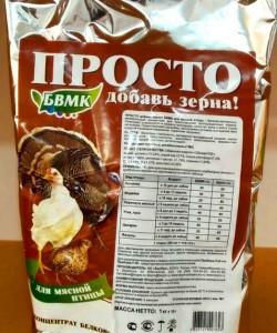 """Концентрат белково-витаминно-минеральный для мясной птицы """"ПРОСТО добавь зерна"""" 1 кг"""