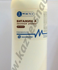 Витамин А раствор для перорального применения