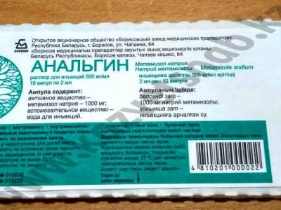 Анальгин 50% 2мл №10 (для ветеринарного применения)