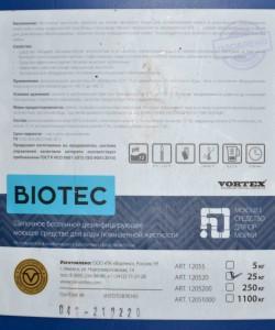 Biotec (Биотек) Щелочное беспенное дезинфицирующее средство для воды повышенной жесткости (25 кг)