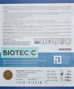 Biotec C (Биотек С) Щелочное беспенное дезинфицирующее моющее средство для воды средней жесткости (24 кг)