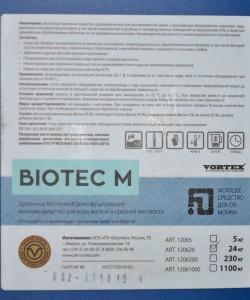 Biotec M (Биотек М) Щелочное беспенное дезинфицирующее средство для мягкой и средней жесткости воды (24 кг)