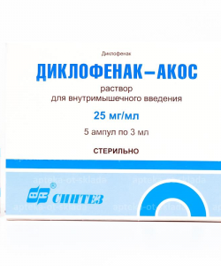 Диклофенак-Акос 2,5% 3 мл №5