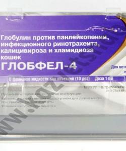 Сыворотка Глобфел - 4