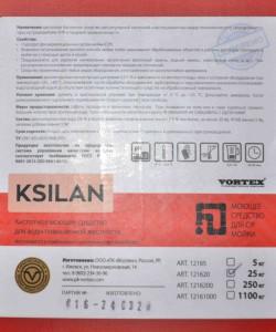 Ksilan (Ксилан) Кислотное моющее средство для воды повышенной жесткости (25 кг)