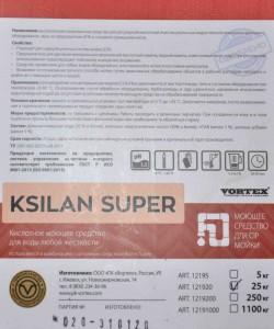Ksilan Super (Ксилан супер) Кислотное моющее средство для воды любой жесткости (25 кг)