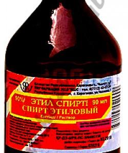 Спирт этиловый 90% - 90 мл