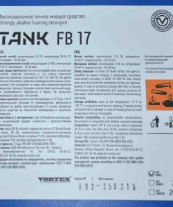 Tank FB 17 (Танк ФБ 17) Высокощелочное пенное моющее средство (5 кг)