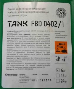 Tank FBD 0402/1 (Танк ФБД 0402/1) Щелочное пенное дез.моющее средство для цветных металлов с активным хлором 6 кг