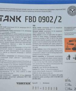 Tank FBD 0902/2 (Танк ФБД 0902/2) Щелочное высокопенное моющее средство на основе ЧАС 5 кг